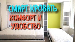 Кровать трансформер! Смарт-кровать!!! Комфорт и удобство с мебель трансформер в маленькой квартире!