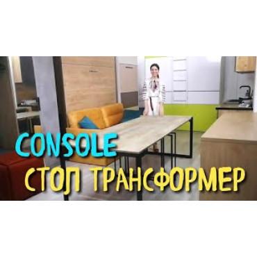 CONSOLE STANDARD — Стіл-консоль трансформер